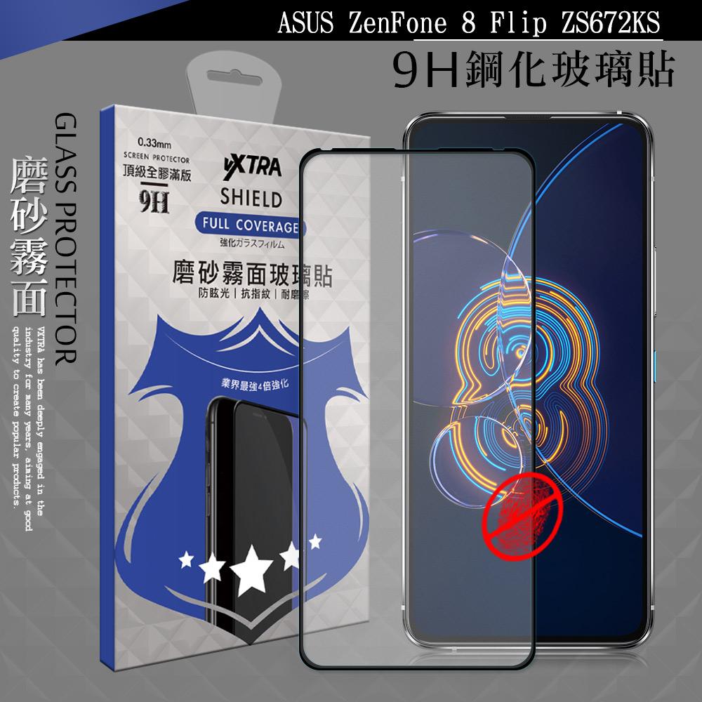 VXTRA 全膠貼合 ASUS ZenFone 8 Flip ZS672KS 霧面滿版疏水疏油9H鋼化頂級玻璃膜(黑)