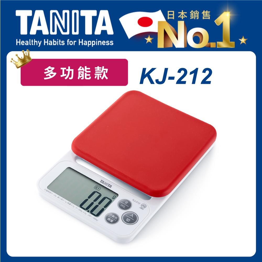 日本TANITA電子料理秤-料理教室款(0.1克~2公斤)KJ212-櫻紅-台灣公司貨