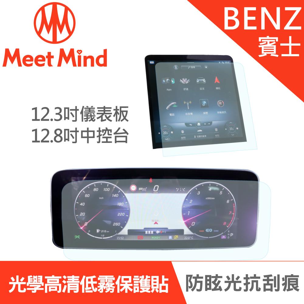 Meet Mind 光學汽車高清低霧螢幕保護貼 Benz S-Class 短軸 2020-11後 賓士