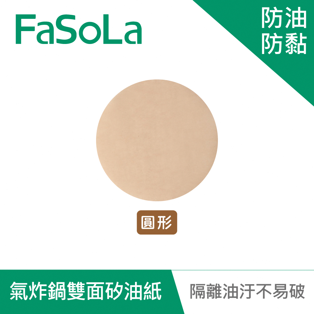 FaSoLa 多用途食品用氣炸鍋雙面防油防黏矽油紙(50入) 圓形
