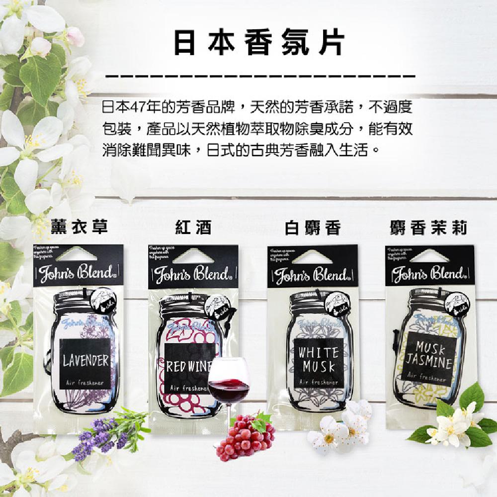 【整盒特殺】日本 John's Blend 香氛片 麝香茉莉 (每盒12片)