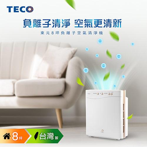 【TECO東元】8坪負離子空氣清淨機NN2001BD