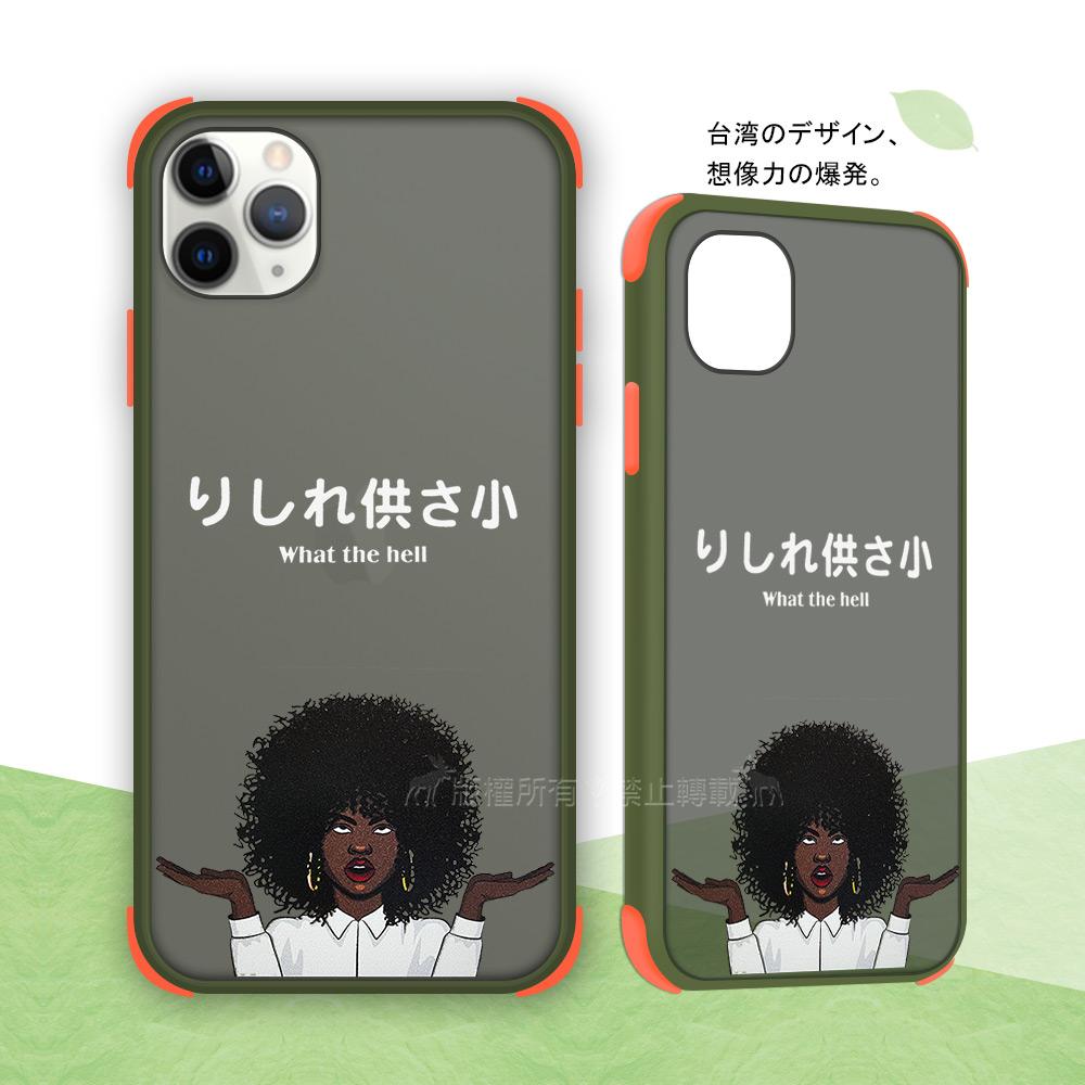 Taiwan設計創意 iPhone 11 Pro Max 6.5吋 耐衝擊防摔保護手機殼(供啥X)