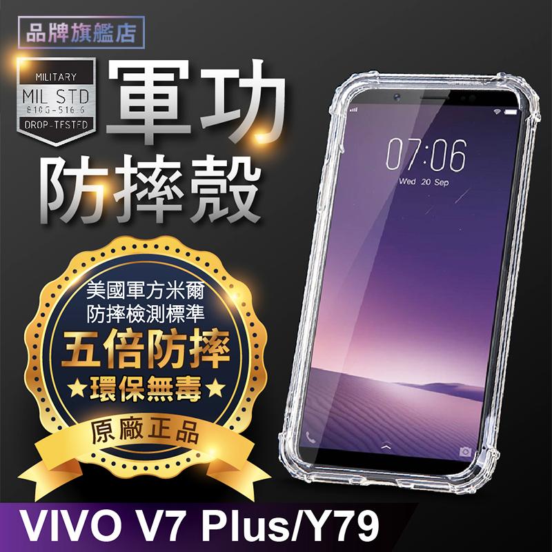 O-ONE軍功防摔殼 VIVO V7+ / Y79 軍功防摔手機殼 美國測試高規格手機殼 透明