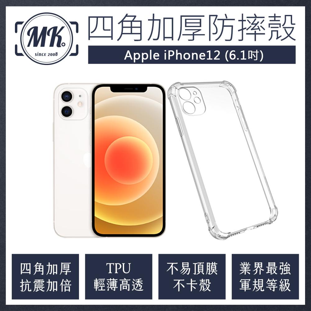 Apple iPhone 12 6.1吋 四角加厚軍規等級氣囊防摔殼 氣墊空壓保護殼