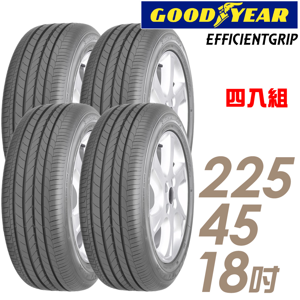 【GOODYEAR 固特異】Eagle EfficientGrip 失壓續跑輪胎_四入組_225/45/18(EFGR)