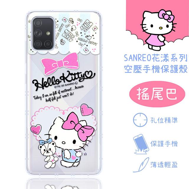 【Hello Kitty】三星 Samsung Galaxy A71 (6.7 吋) 花漾系列 氣墊空壓 手機殼(搖尾巴)