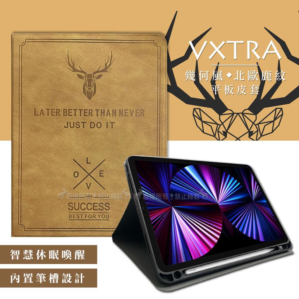 二代筆槽版 VXTRA iPad Pro 11吋 2021/2020版通用 北歐鹿紋平板皮套 保護套(醇奶茶棕)