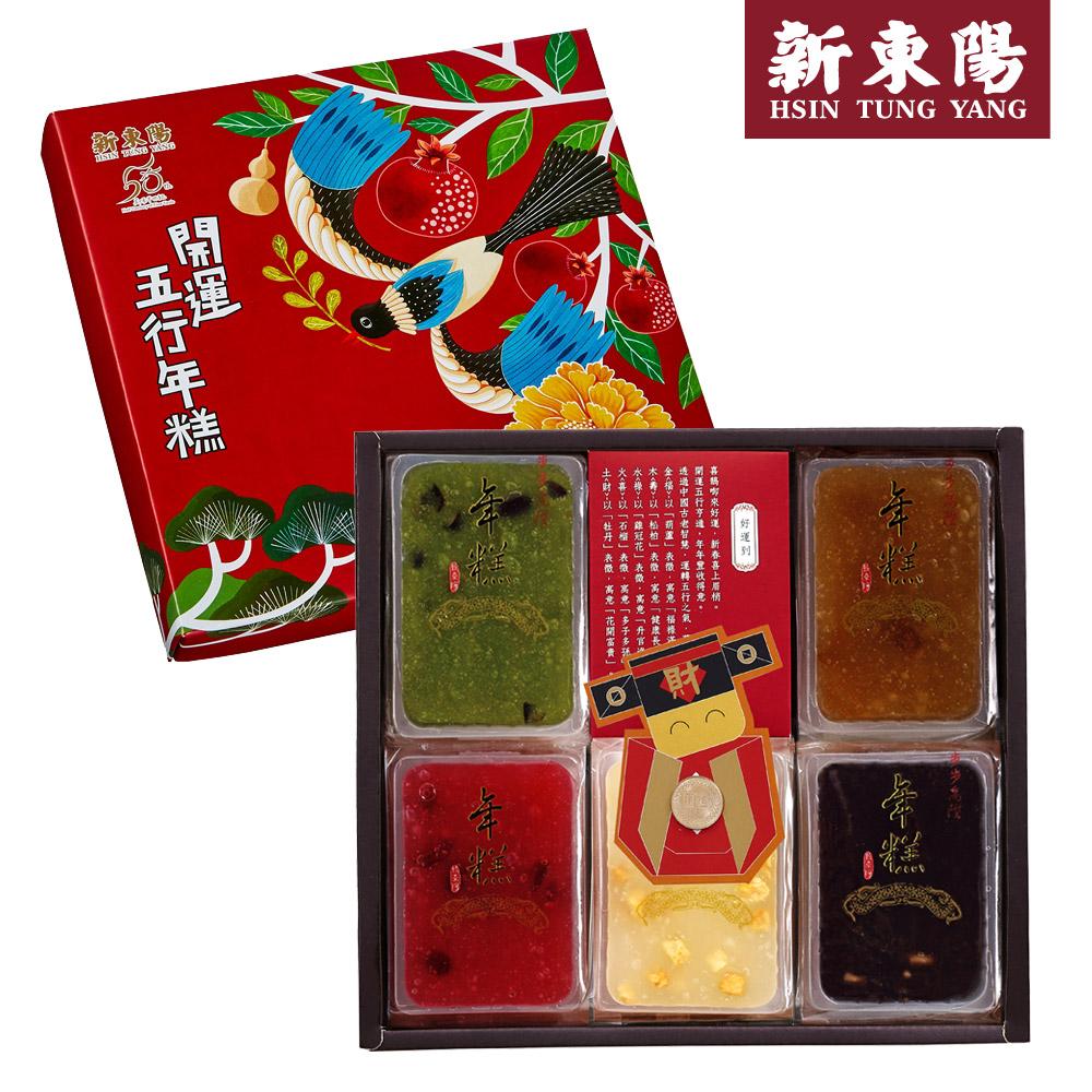 預購【新東陽】開運五行年糕禮盒_奶素(100g*5入/盒_共2盒),免運(1/16-1/25出貨)
