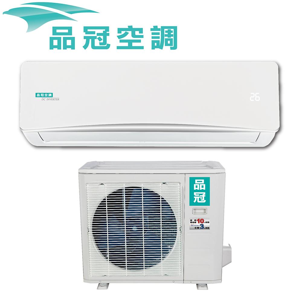 【品冠】10-12坪變頻冷暖分離式冷氣MKA-85MV/KA-85MV