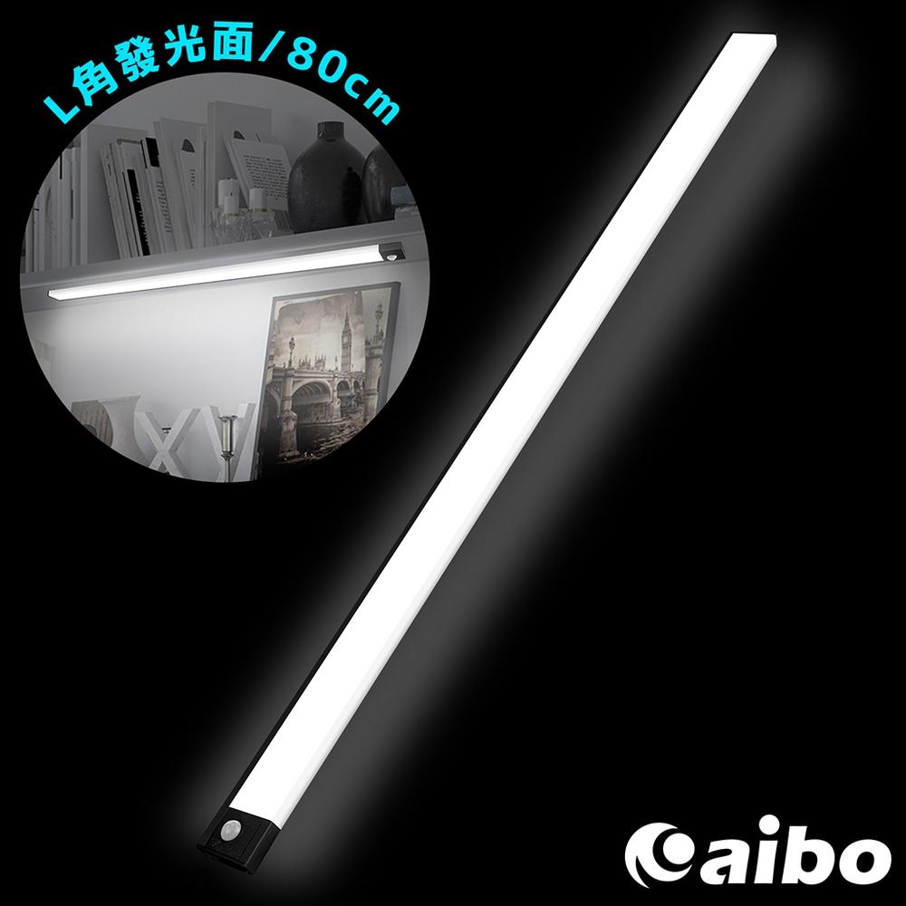 aibo 超薄大光源 USB充電磁吸式 特長LED感應燈(80cm)黑色-白光