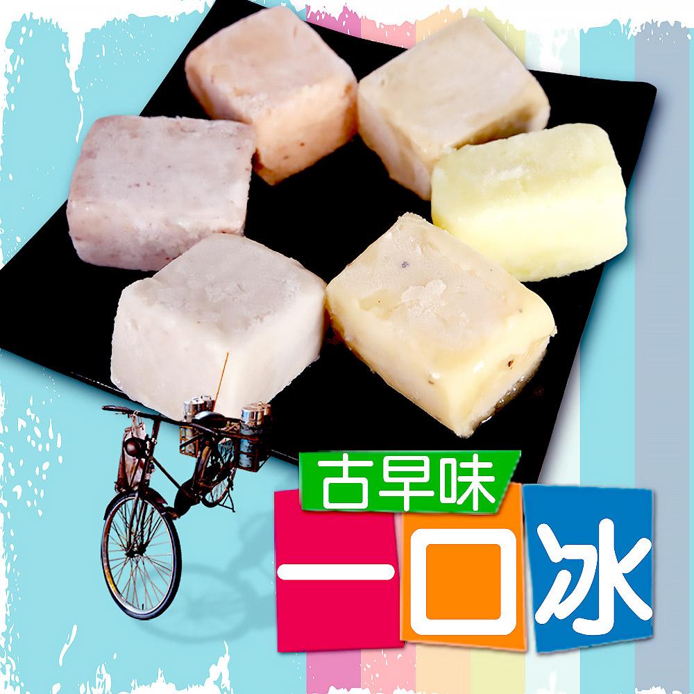 預購《老爸ㄟ廚房》古早味一口冰 香芋*1+花生*1+紅豆*1+百香果*1(10顆/包,共四包)