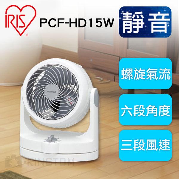 【日本IRIS】PCF-HD15W 空氣對流靜音循環風扇 公司貨 保固一年