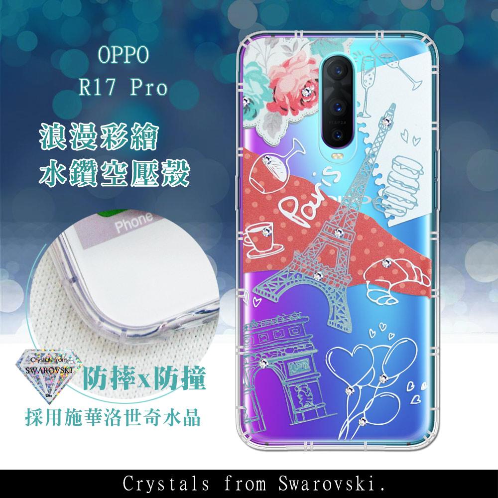 OPPO R17 Pro 浪漫彩繪 水鑽空壓氣墊手機殼(巴黎鐵塔)