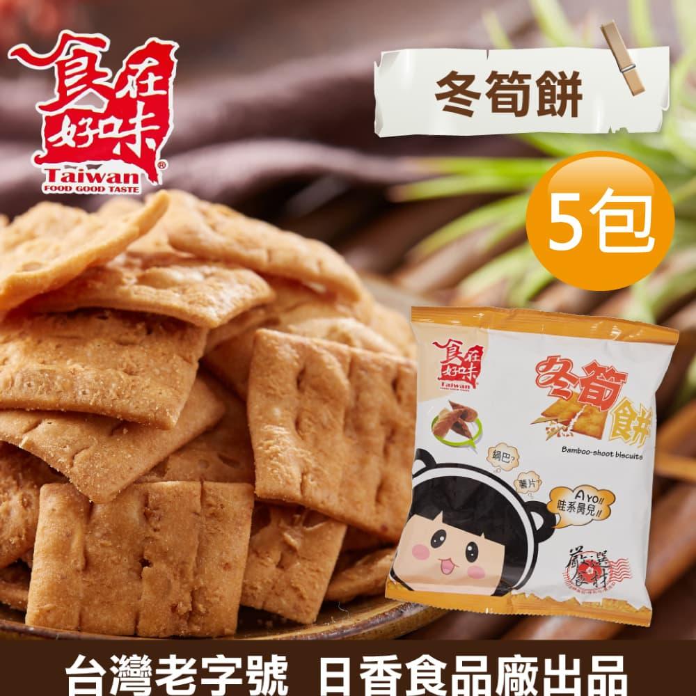 【食在好味】香酥脆冬筍餅(植物五辛素) x5包 (70g/包) 懷舊的小點心