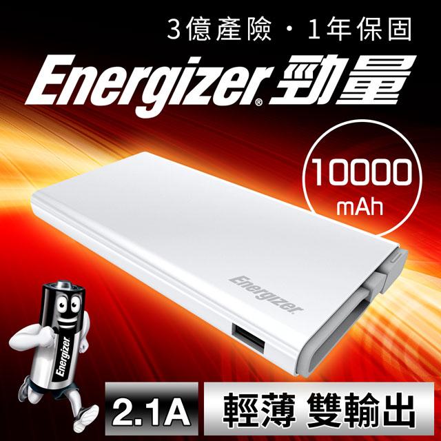 【Energizer勁量】UE10004白色行動電源(大容量10000mAh)