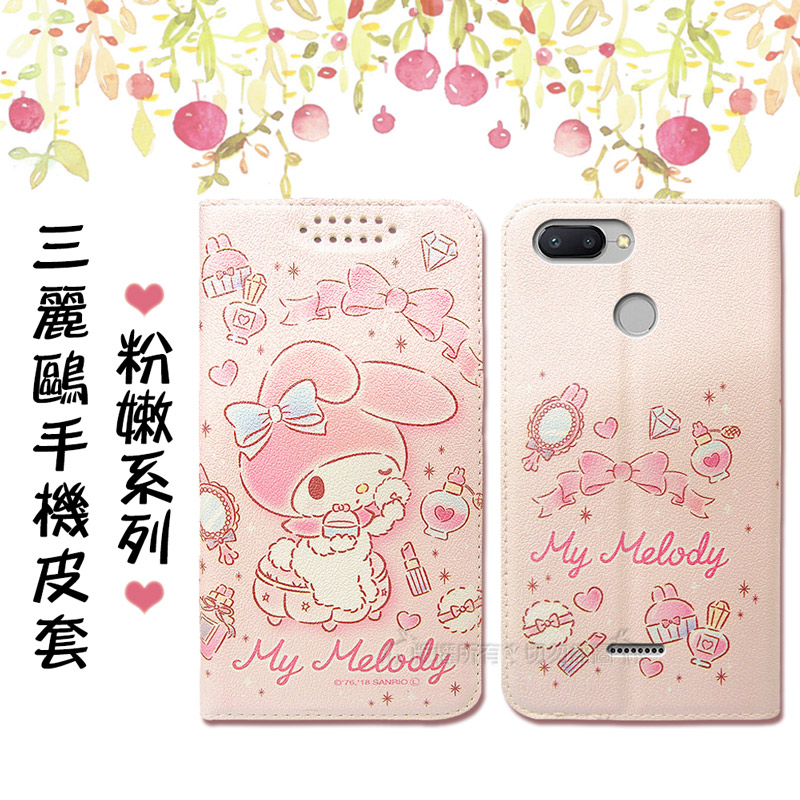 三麗鷗授權 美樂蒂 紅米6 粉嫩系列彩繪磁力皮套(粉撲)