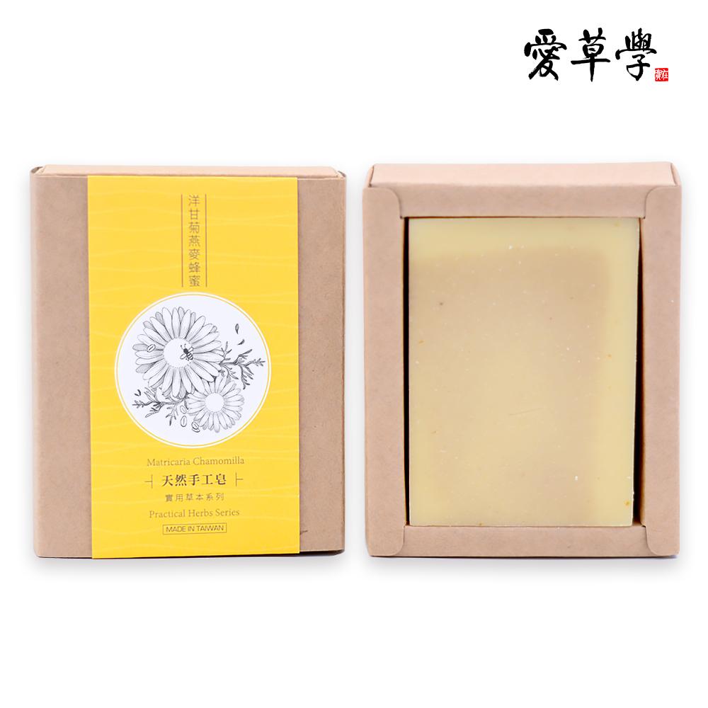 愛草學 LHS 洋甘菊燕麥蜂蜜手工皂 *6入(買五送一 再贈 惜福皂-130g )