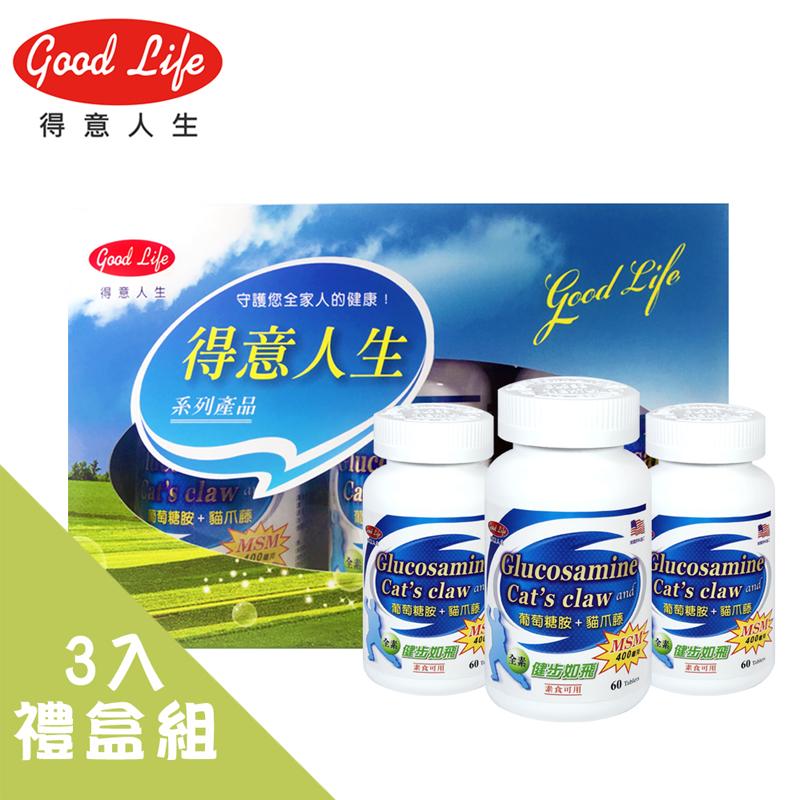 【得意人生】新葡萄糖胺+MSM 膜衣錠 (60粒) 3入 禮盒組