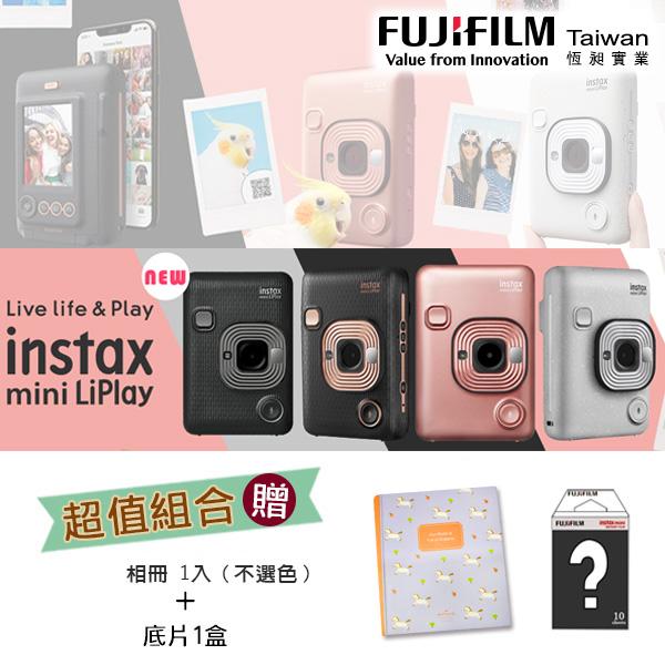 贈底片+相本+束口袋 FUJIFILM 富士instax mini LiPlay 相印機 (優雅黑) 全新規格新登場 (公司貨) 保固一年