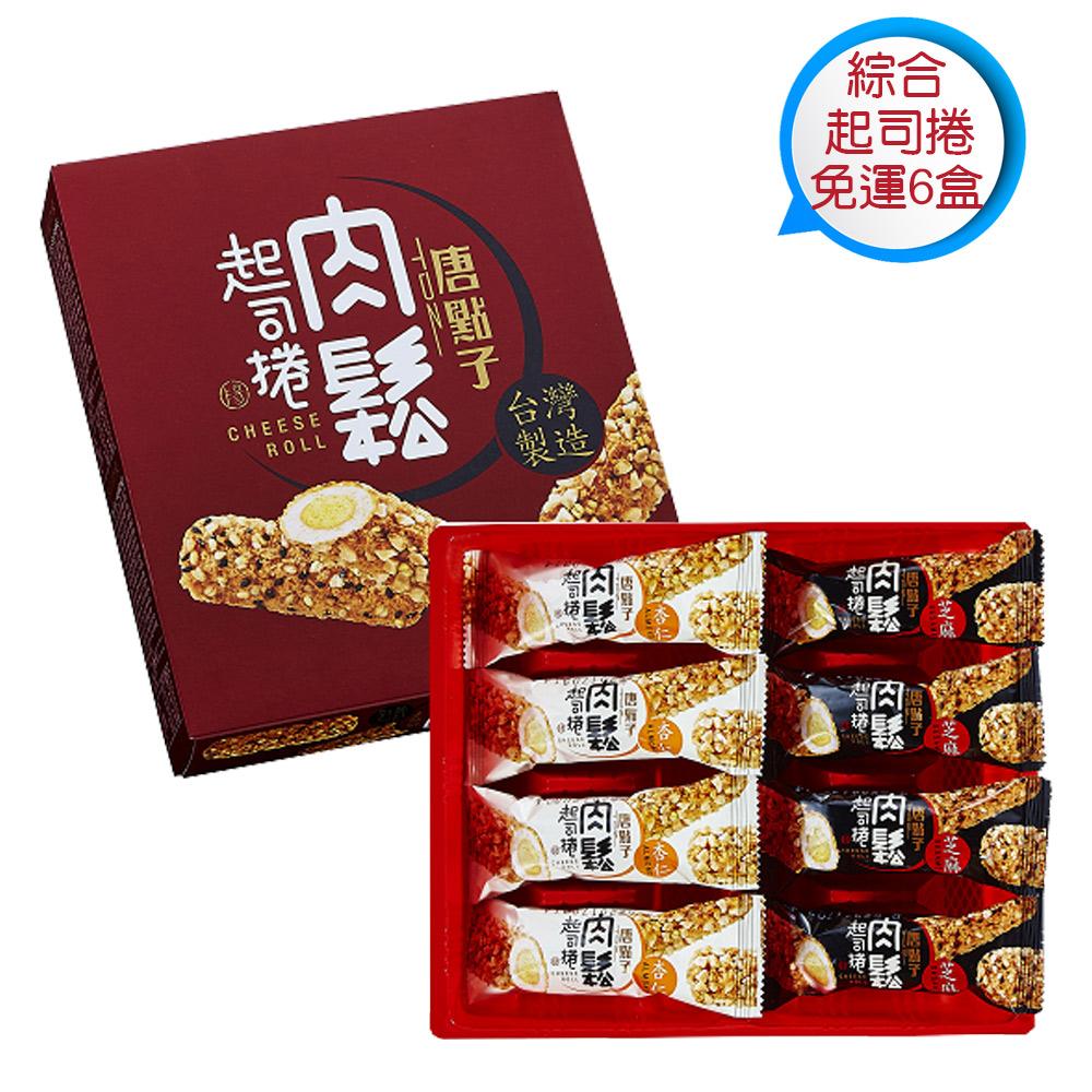 【新東陽】肉鬆綜合起司捲 (120g*6盒),加贈中提紙袋
