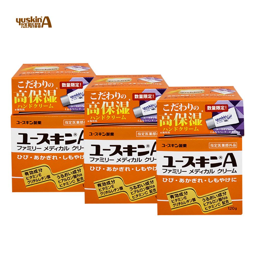 【限量一加一】日本 YuskinaA 悠斯晶乳霜/護手霜 120g+12g 共三組