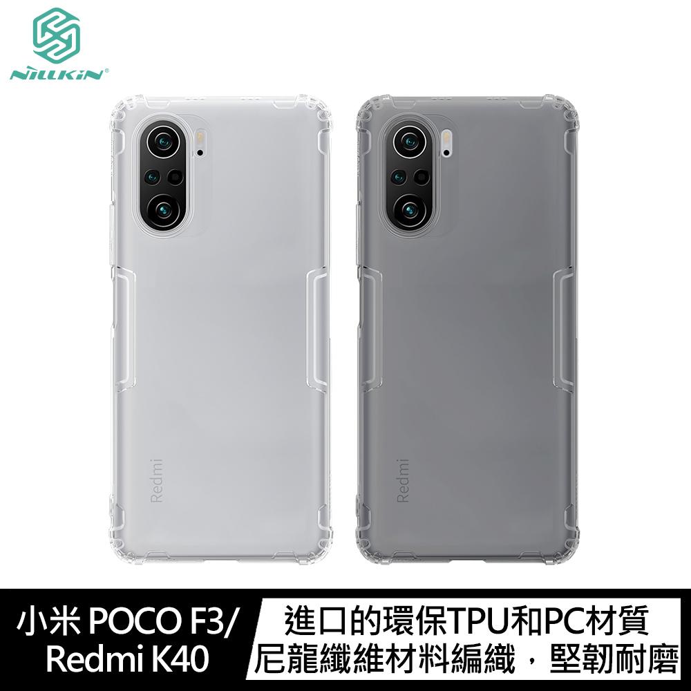 NILLKIN 小米 POCO F3/Redmi K40 本色TPU軟套(深灰)