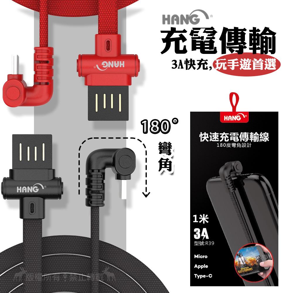 HANG Micro USB U型180度彎角 5V/3A快速充電傳輸線 編織扁線(1M)-純黑