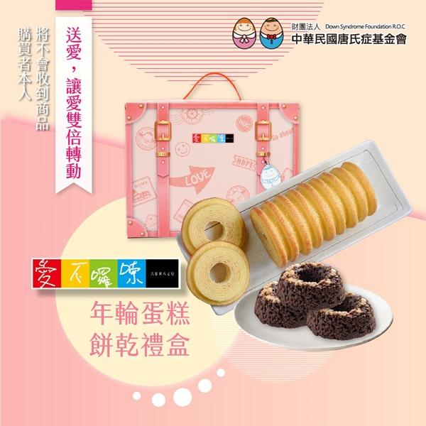 預購《愛不囉嗦》唐寶寶送愛款-年輪蛋糕餅乾禮盒(購買者將不會收到商品)