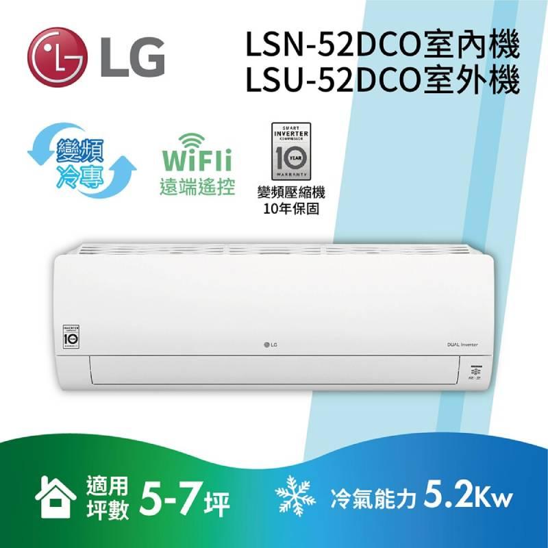 LG 樂金 WiFi雙迴 變頻冷氣 7-9坪 LSN-52DCO+LSU-52DCO 旗艦冷專