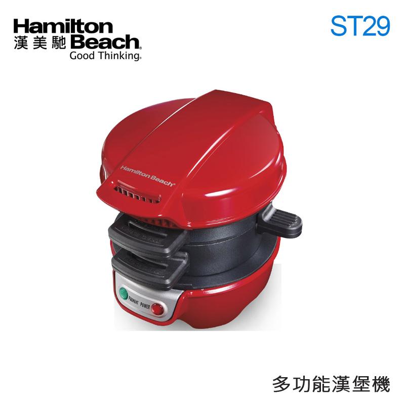 美國 漢美馳 Hamilton Beach 多功能漢堡機 ST29 (紅色)
