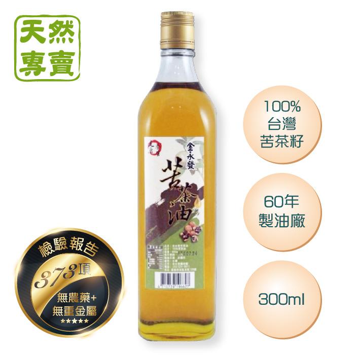 【天然專賣】純正苦茶油 100%台灣苦茶籽 600ml/罐