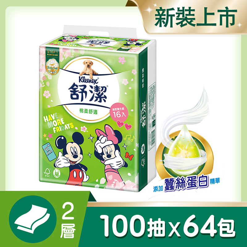 【舒潔】棉柔舒適迪士尼抽取衛生紙 (100抽x16包x4串/箱)