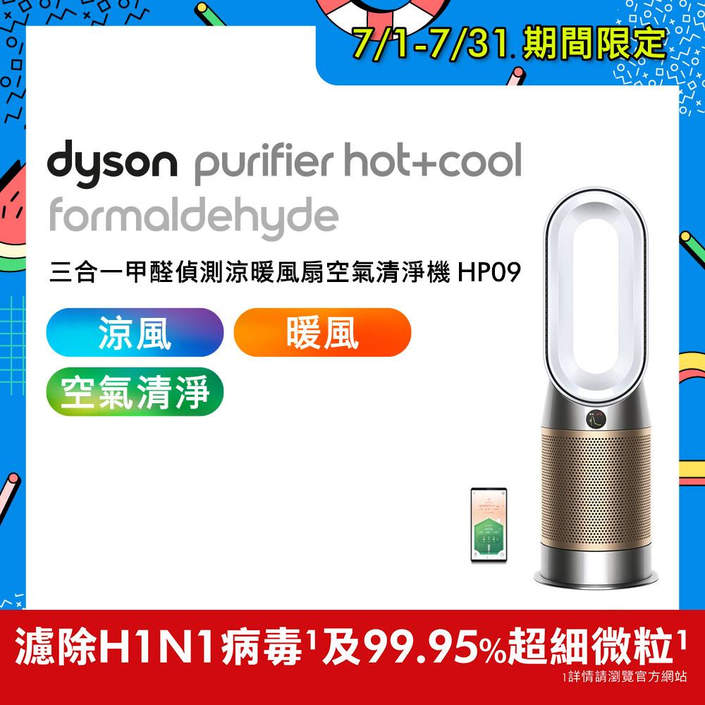 Dyson戴森 Purifier Hot+Cool Formaldehyde 三合一甲醛偵測涼暖風扇空氣清淨機 HP09 白金色