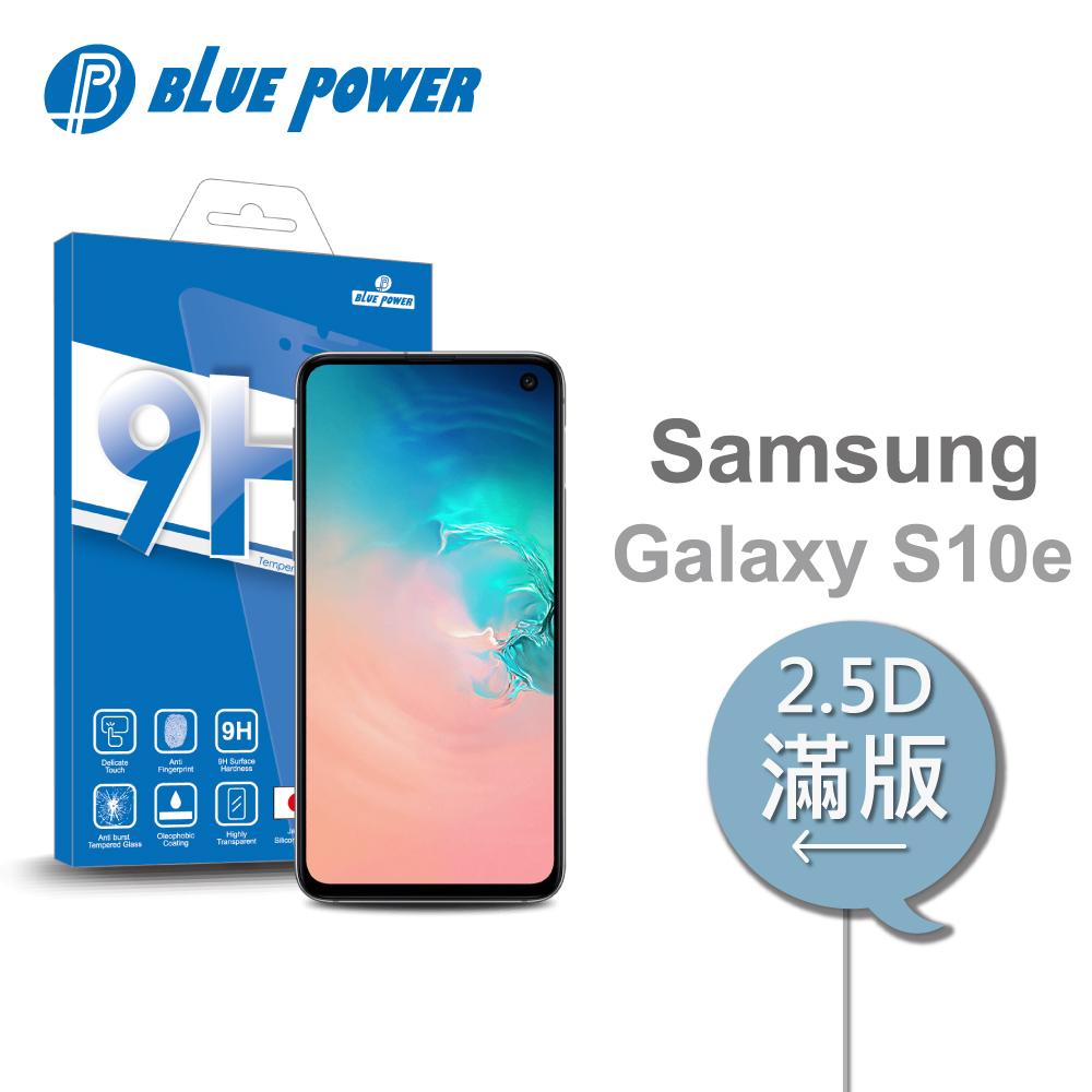BLUE POWER Samsung Galaxy S10e (5.8 吋) 2.5D滿版 9H鋼化玻璃保護貼 - 黑色