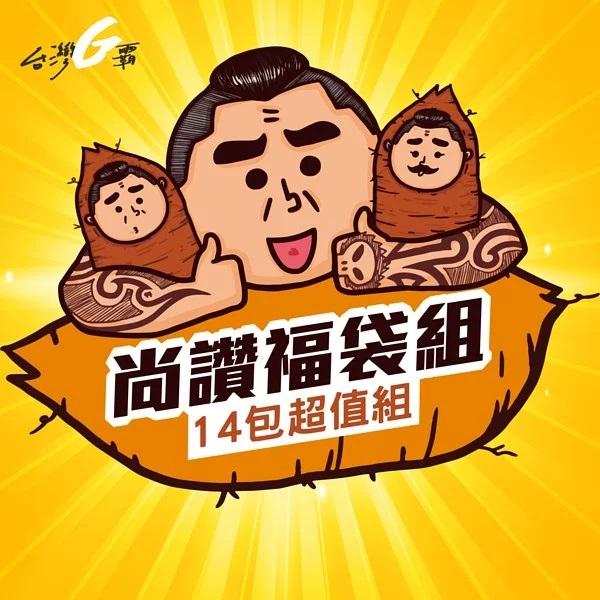 預購《元進莊》台灣G霸-尚讚漢吉福袋組(尚讚漢吉/黃色地瓜*14包)