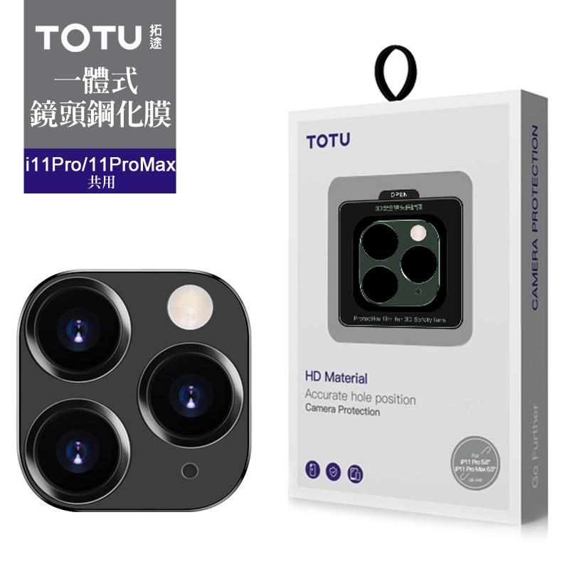 【TOTU台灣官方】iPhone11/11ProMax鏡頭貼鋼化膜保護貼鋁合金一體式 5.8/6.5吋共用 鎧甲系列 黑色