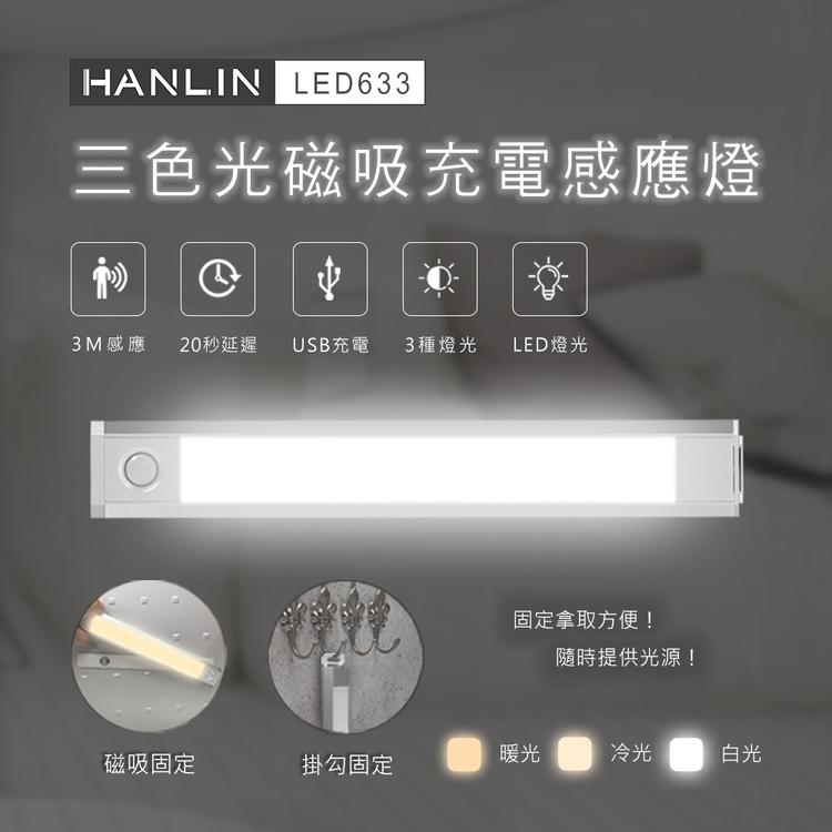 HANLIN-LED633 三色調光磁吸充電感應燈