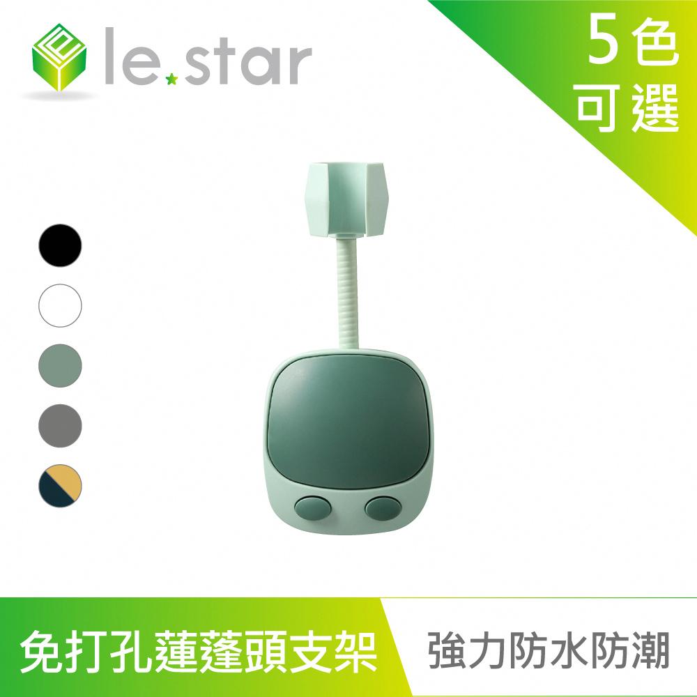 lestar 升級版免打孔隱形掛鉤蓮蓬頭支架 綠色