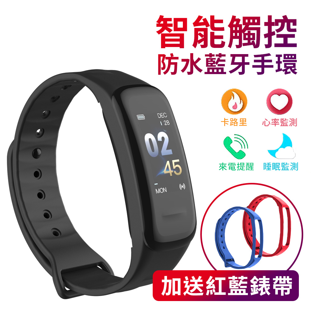智能觸控防水藍牙手環 (加碼贈2色錶帶)