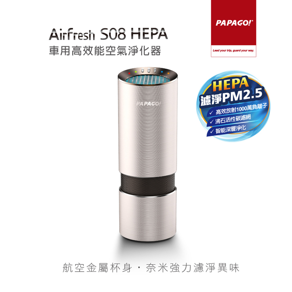 PAPAGO! Airfresh S08 HEPA 車用高效能空氣淨化器(銀)+擦拭布