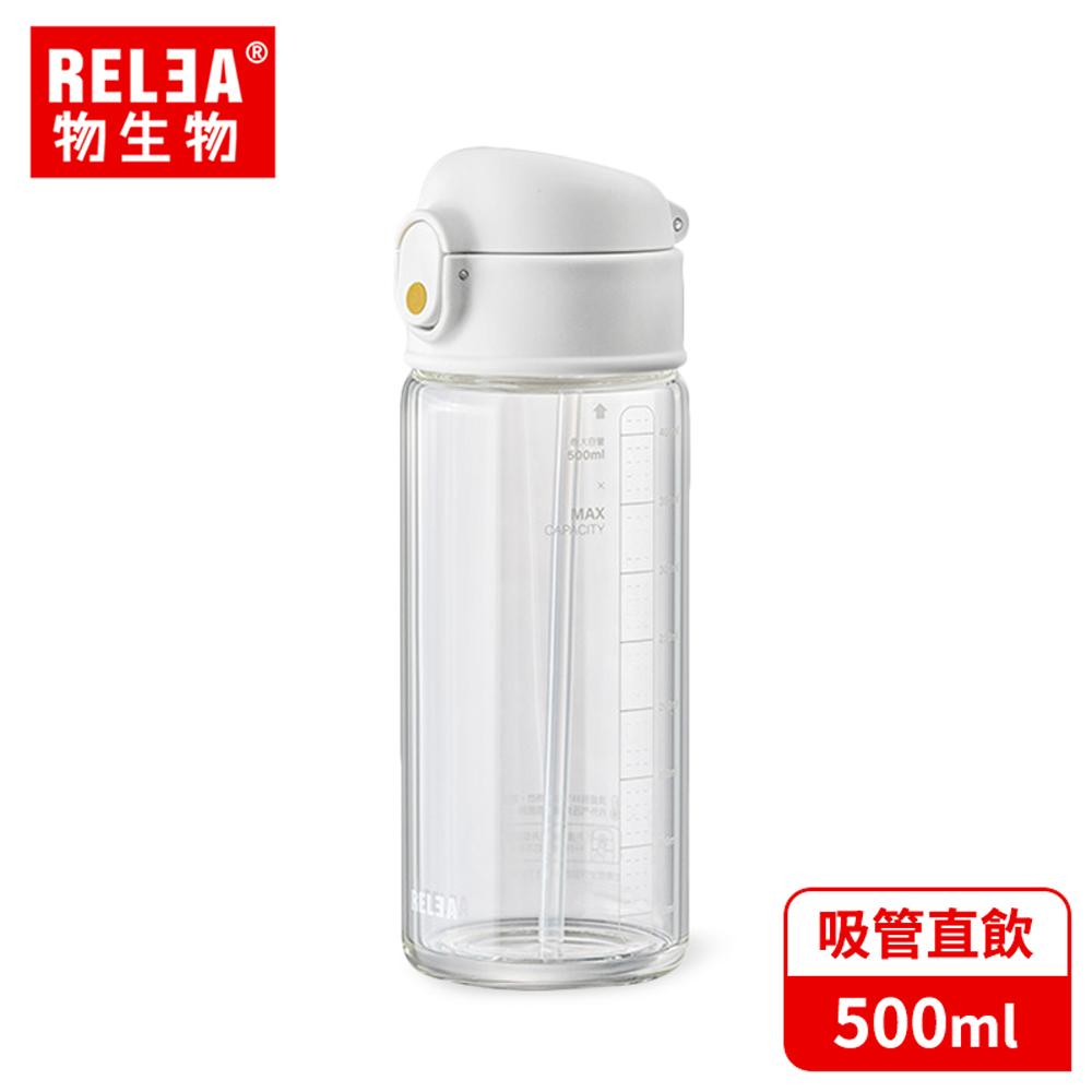 【RELEA 物生物】500ml clear耐熱玻璃彈蓋吸管玻璃杯(Olivia白)