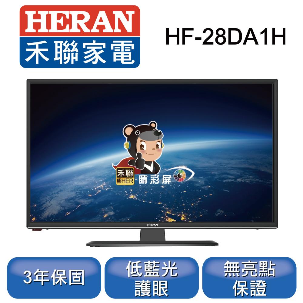 【HERAN禾聯 】28型 低藍光護眼液晶顯示器HF-28DA1H【特價品只送不裝】