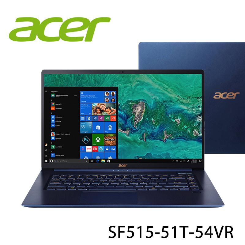 【ACER宏碁】Swift 5 SF515-51T-54VR 藍 15.6吋 筆電-送無線鼠+電腦除塵刷(贈品隨機出貨)