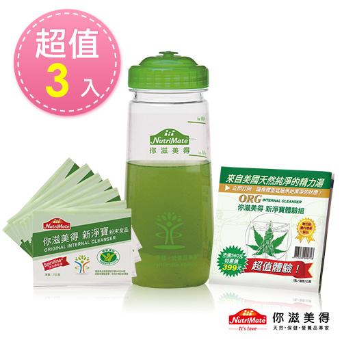 【Nutrimate你滋美得】新淨寶體驗組(7包+沖泡杯)-3入