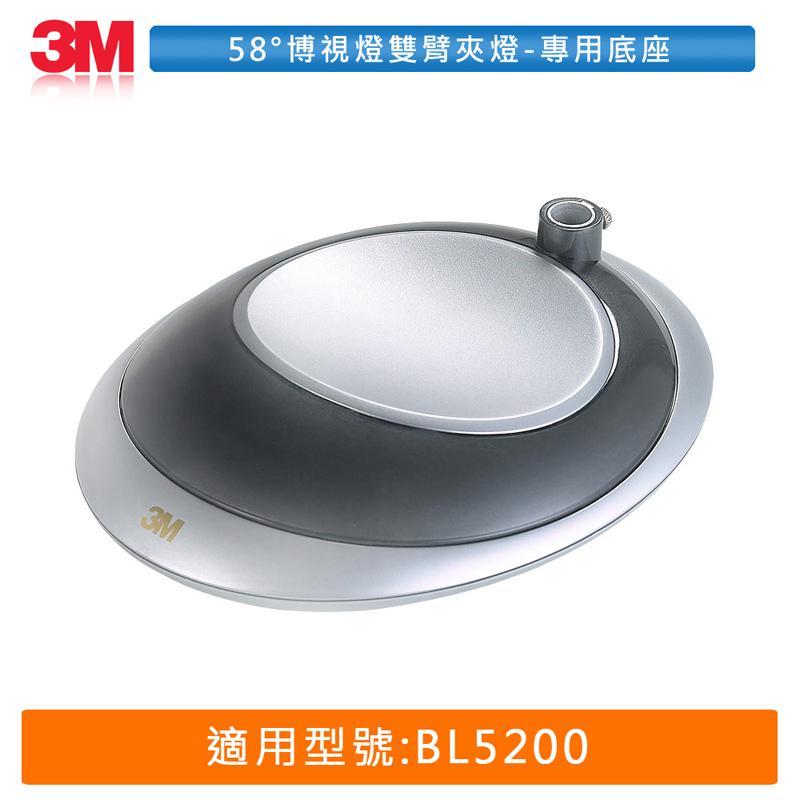 【3M】58度博視燈 BL5200 雙臂夾燈-晶鑽黑底座