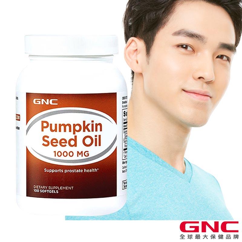 【GNC健安喜】南瓜籽油膠囊1000mg 100顆