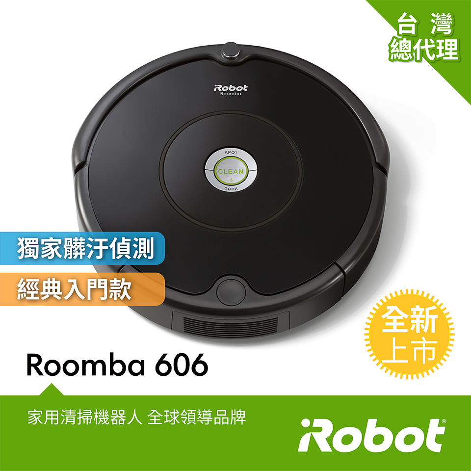 限時下殺7折up 美國iRobot Roomba 606 掃地機器人 總代理保固1+1年