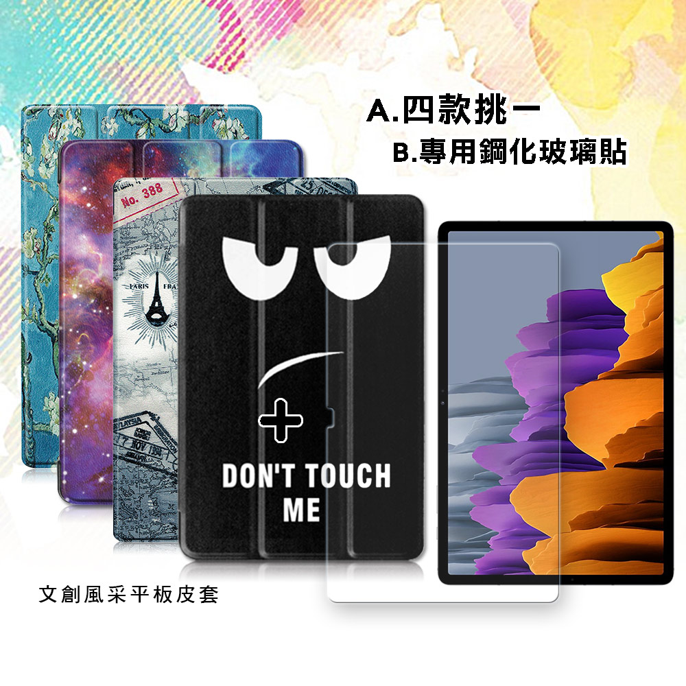 VXTRA 三星 Galaxy Tab S7+ 12.4吋 文創彩繪 隱形磁力皮套(個性小黑)+9H鋼化玻璃貼(合購價) T970 T975 T976