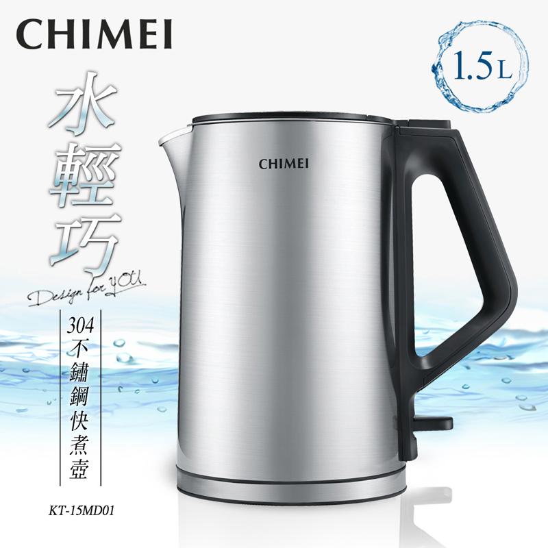 【CHIMEI奇美】1.5L三層防燙不鏽鋼快煮壺(星鑽鋼)KT-15MD01